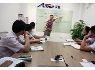 公司管理层研讨会