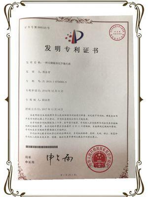 竞博电竞下载 无烟镜面化学抛光液 专利证书