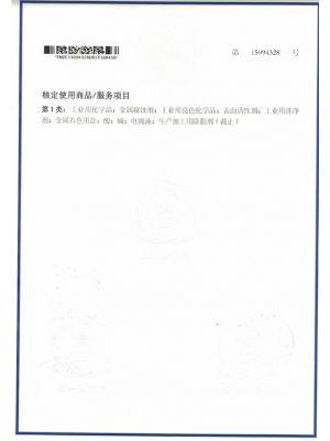 竞博电竞下载商标证书4