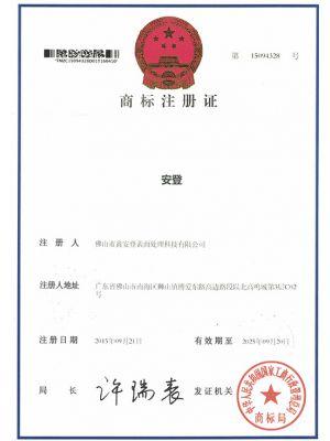 竞博电竞下载商标证书3