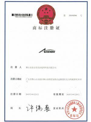 竞博电竞下载商标证书1
