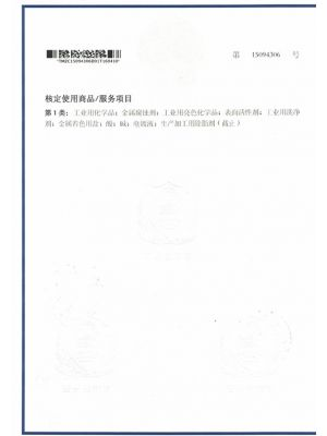 竞博电竞下载商标证书2