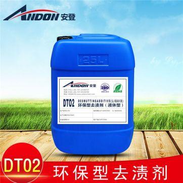 AD-DT02 环保型去渍剂
