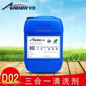 AD-D02 三合一清洗剂