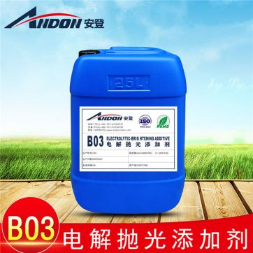 AD-B03 电解抛光添加剂