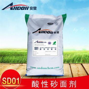 AD-SD01 酸性砂面剂