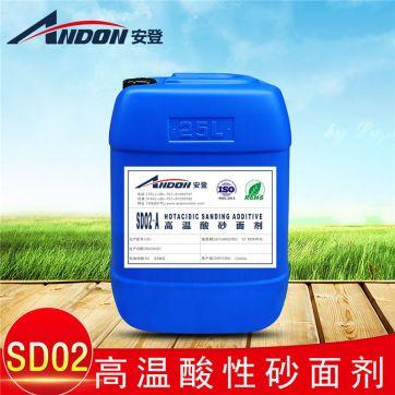 AD-SD02 高温酸性砂面剂
