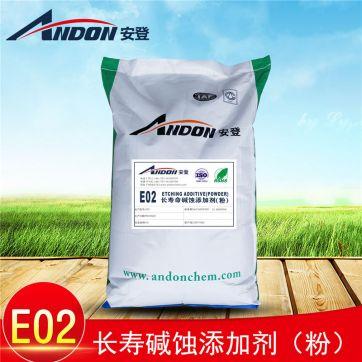 AD-E02 长寿命碱蚀添加剂(粉)