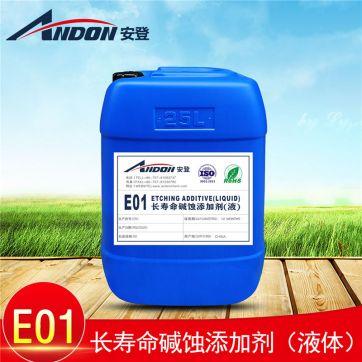 AD-E01 长寿命碱蚀添加剂(液)