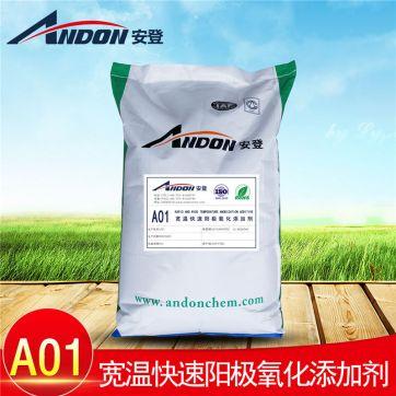 AD-A01 宽温快速阳极氧化添加剂