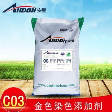 AD-C03 金黄染色添加剂