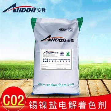 AD-C02 锡、镍盐混合电解着色添加剂