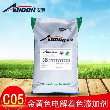 AD-C05金黄电解着色添加剂