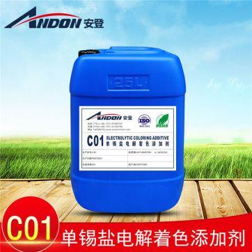 AD-C01 单锡盐电解着色添加剂