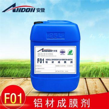 AD-F01 铝材成膜剂