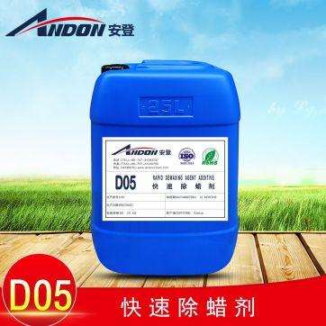 AD-D05 快速除蜡剂