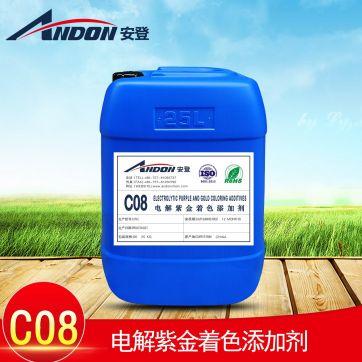 AD-C08电解紫金着色添加剂