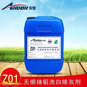 AD-Z01无烟铸铝洗白除灰剂