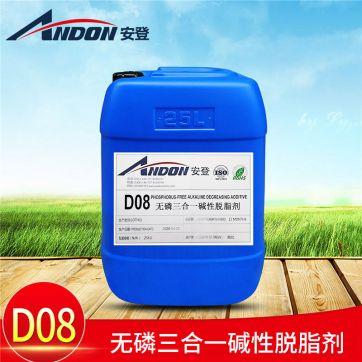 D08 无磷三合一碱性脱脂剂