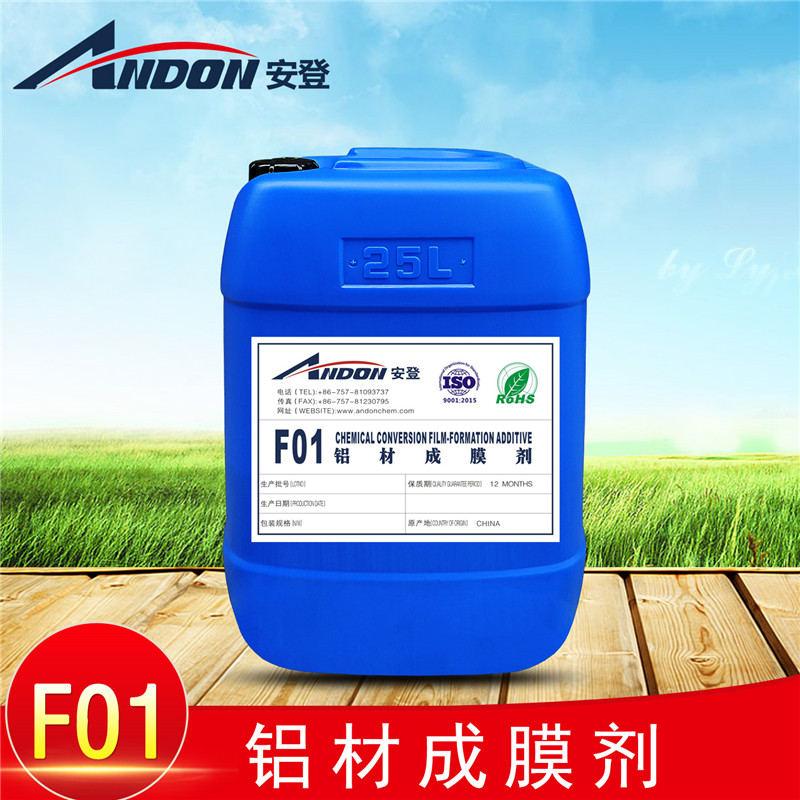 F01铝材成膜剂