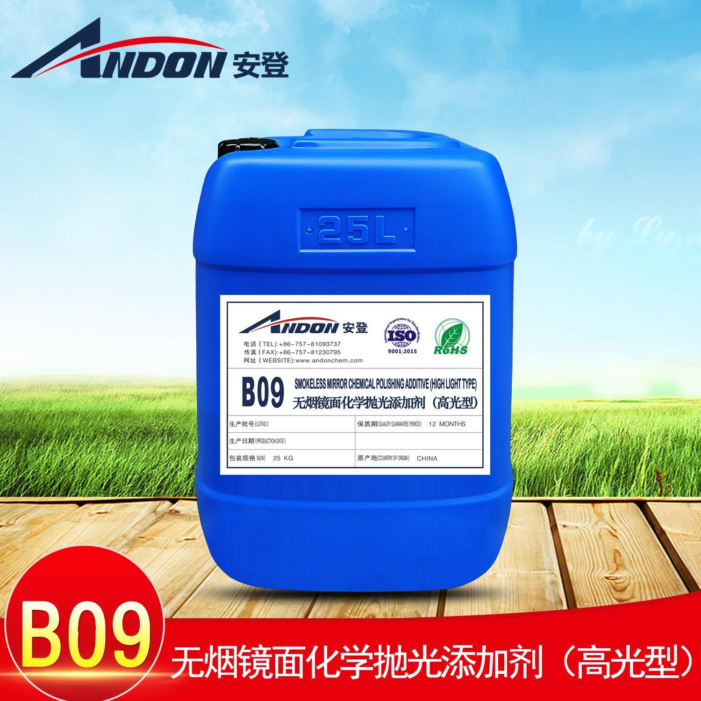 AD—B09 无烟镜面化学抛光添加剂(高光型)
